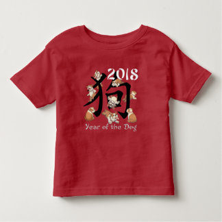 2018 Chinese Year of the Dog (Bulldog) トドラーTシャツ