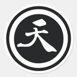"""(6) 3""""のあたりのTenshin-Kaiステッカー ラウンドシール"""