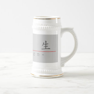 Addison 20396_1.pdfの中国のな名前 ビールジョッキ