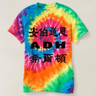 ADHの中国のなロゴの絞り染めのワイシャツ Tシャツ