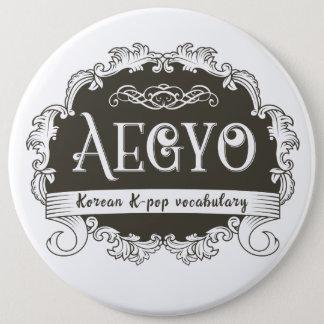 AegyoのK破裂音の韓国の巨大、6ボタンのあたりでじりじり動きます 15.2cm 丸型バッジ