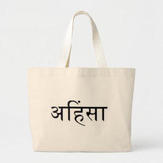 Ahimsa - अहिंसा -仏教の主義 ラージトートバッグ