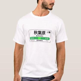 Akihabaraの駅の印 Tシャツ