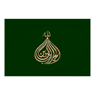 Alhamdulillahのアラビアイスラム教の書道 ポスター