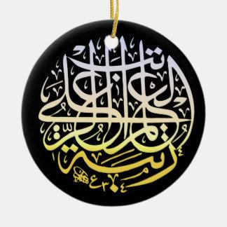 Alhamdulillahのイスラム教のイスラム教の書道 セラミックオーナメント