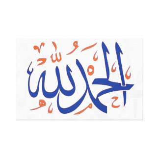 Alhamdulillah (الحمدلله) キャンバスプリント