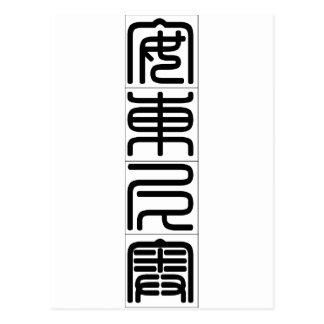Antonio 20422_0.pdfの中国のな名前 ポストカード