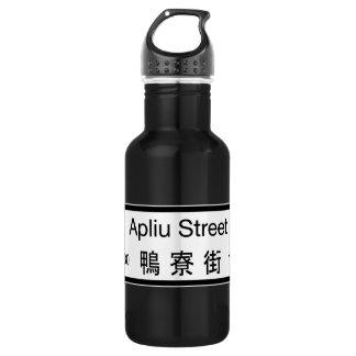 Apliu St.の香港の道路標識 ウォーターボトル