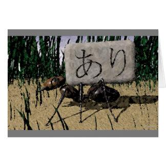 Ari -蟻(カード) カード
