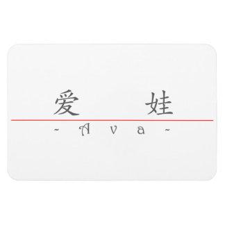 Ava 21004_1.pdfの中国のな名前 マグネット