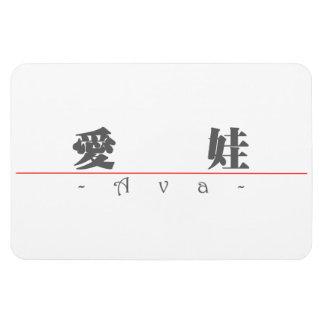 Ava 21004_3.pdfの中国のな名前 マグネット