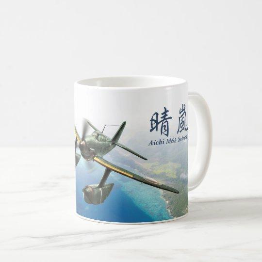 "Aviation Art Mug ""Aichi M6A Seiran 晴嵐"" コーヒーマグカップ"