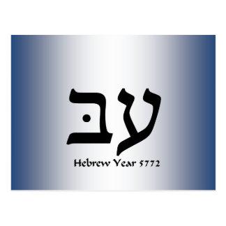 Ayinはヘブライ年5772の様式化された勾配を賭けました ポストカード