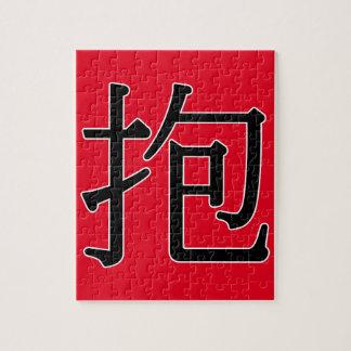 bào -抱(抱擁) ジグソーパズル