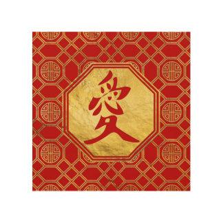baguaの形の愛風水の記号 ウッドウォールアート