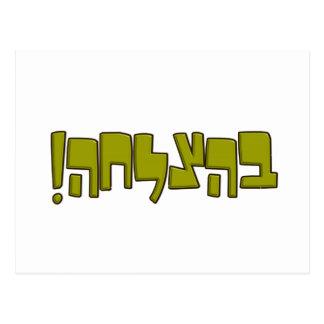 BeHatzlahaのヘブライבהצלחהの緑の幸運のギフト ポストカード