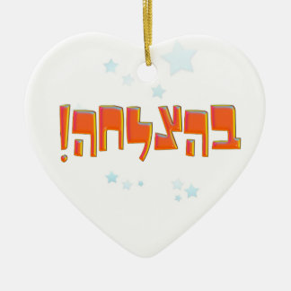 Behazlahaのבהצלחהのヘブライ幸運の赤い挨拶 セラミックオーナメント