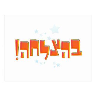 Behazlahaのבהצלחהのヘブライ幸運の赤い挨拶 ポストカード