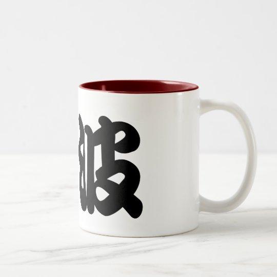 Big wave kanji ツートーンマグカップ