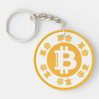 Bitcoinの改革(中国のな版) キーホルダー
