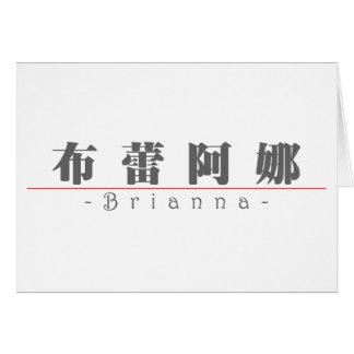 Brianna 21044_3.pdfの中国のな名前 カード