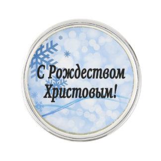 C РождествомХристовым! メリークリスマス、ロシア語b ラペルピン