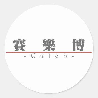 Caleb 22031_3.pdfの中国のな名前 ラウンドシール
