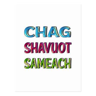 CHAG SHAVUOT SAMEACHのヘブライ幸せなshavuotの郵便はがき ポストカード