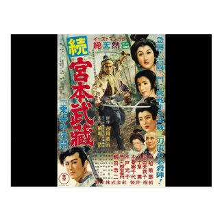 Company株式会社1955年Miyamoto Musashi、Toho ポストカード