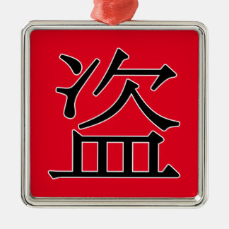 dào -盗(盗んで下さい) メタルオーナメント