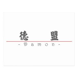 Damon 22413_4.pdfの中国のな名前 ポストカード