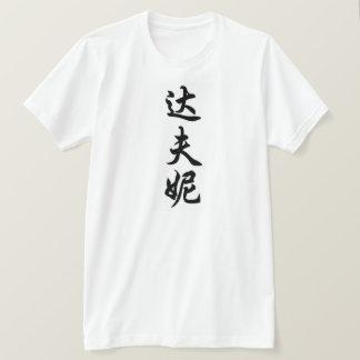 daphne tシャツ