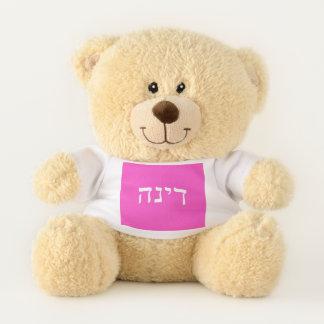 Dena、ヘブライのディナ テディベア