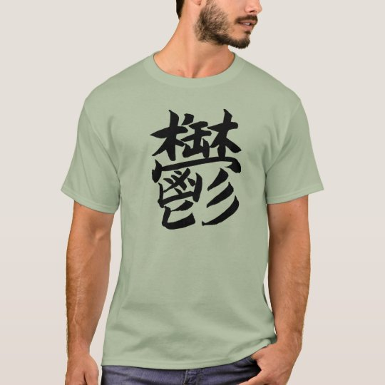 Depression,Prostration,Utsu,Japanese Kanji,鬱 Tシャツ