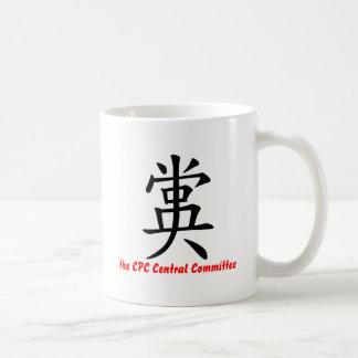 diangの涼しく中国のな記号のマグ コーヒーマグカップ