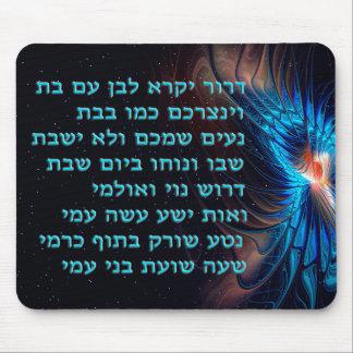 Dror Yikra -彼は自由を宣言します マウスパッド