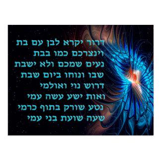 Dror Yikra -彼は自由を宣言します 葉書き