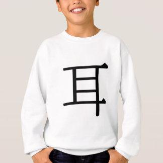 ěr -耳(耳) スウェットシャツ