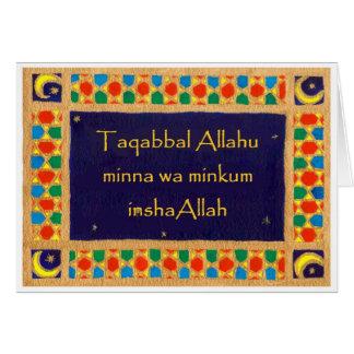 Eidカード-メッセージが付いているイスラム教のデザインのボーダー グリーティングカード