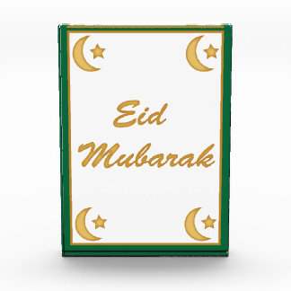 EidムバラクEidのAl Fitr 表彰盾