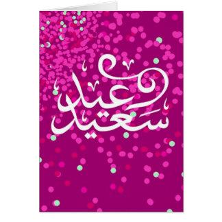 Eid幸せなカード カード