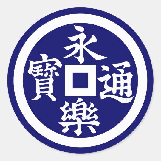 Eiraku(W) ラウンドシール