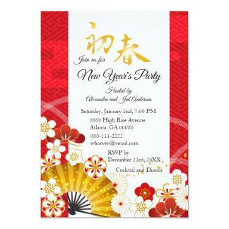 Elegant Japanese New Year's Party Invitation カード