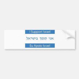 EU Apoioイスラエル共和国、私はイスラエル共和国を支えます バンパーステッカー