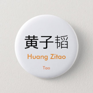 EXOタオの中国のな一流ボタン 5.7CM 丸型バッジ