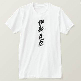 ezekiel tシャツ