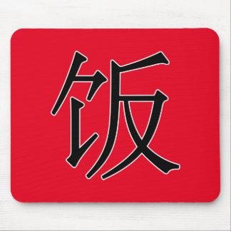 fàn -饭(食糧) マウスパッド