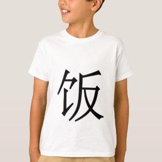 fàn -饭(食糧) tシャツ