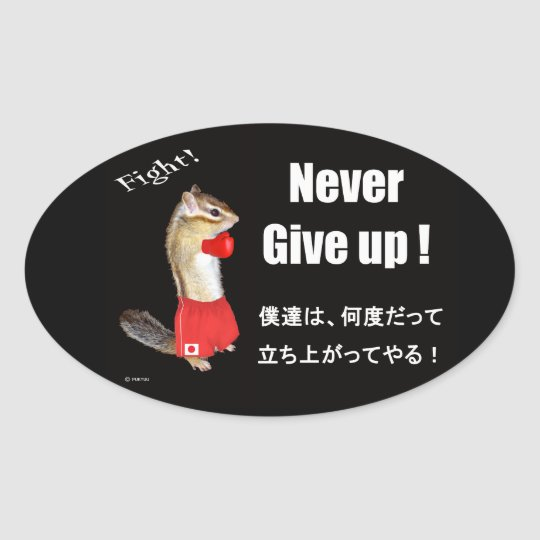 For donationus use (募金用) 楕円形シール