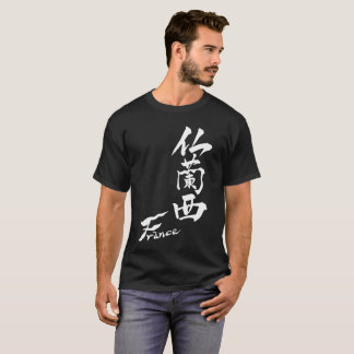France , Eng & Jp word handwritten with brush Tシャツ